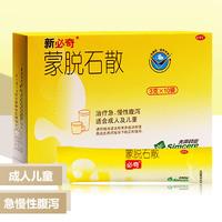 必奇 蒙脱石散 3g*10袋/盒 成人儿童急慢性腹泻拉肚子止泻药