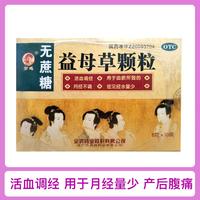 金鸡 益母草颗粒(无蔗糖) 8g*10袋
