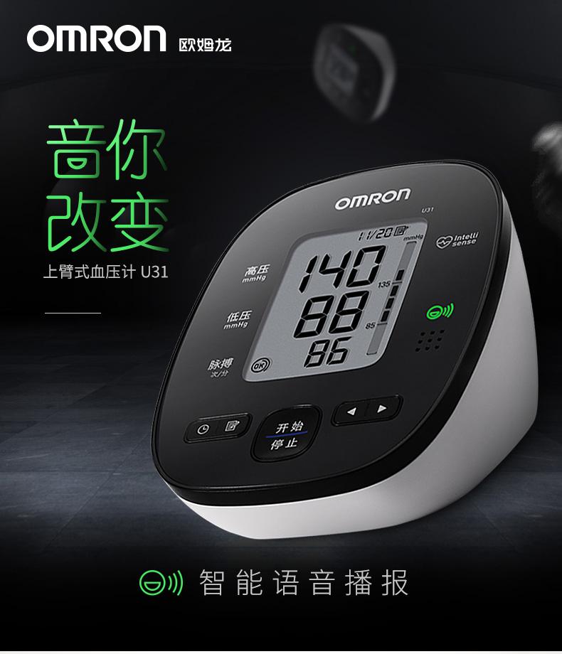 欧姆龙电子血压计U31 上臂式语音家用智能全自动高精准测量血压仪5684