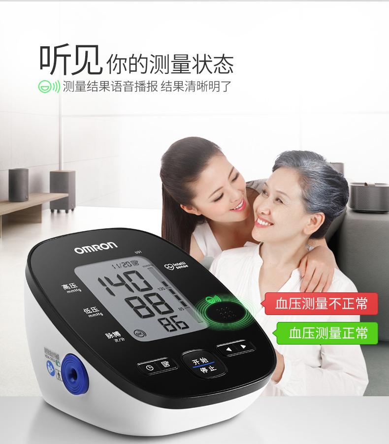欧姆龙电子血压计U31 上臂式语音家用智能全自动高精准测量血压仪0082