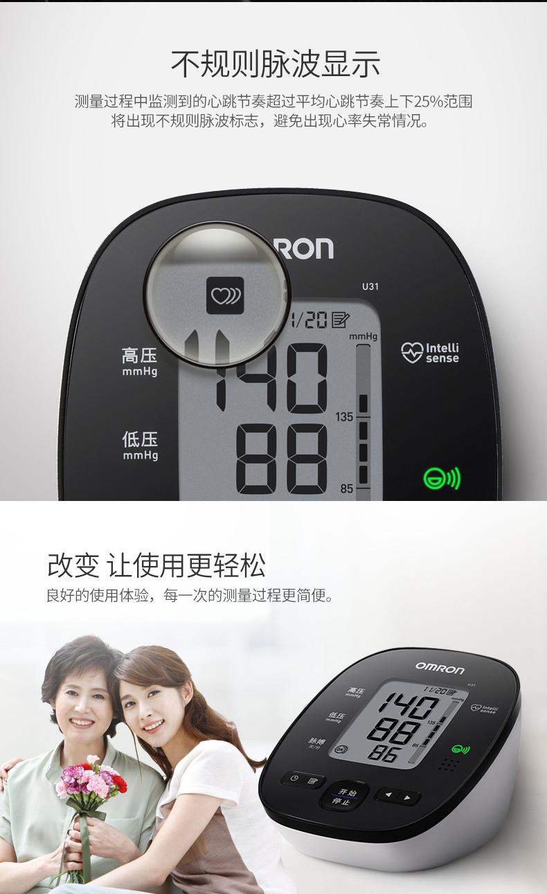 欧姆龙电子血压计U31 上臂式语音家用智能全自动高精准测量血压仪8613