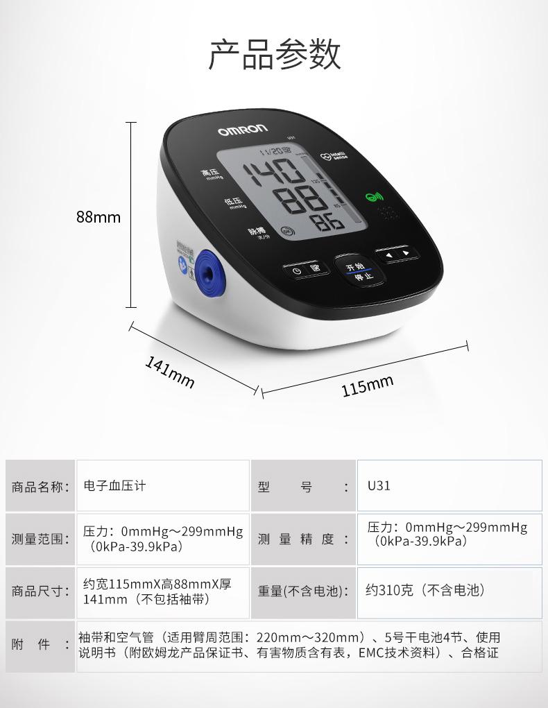 欧姆龙电子血压计U31 上臂式语音家用智能全自动高精准测量血压仪5240