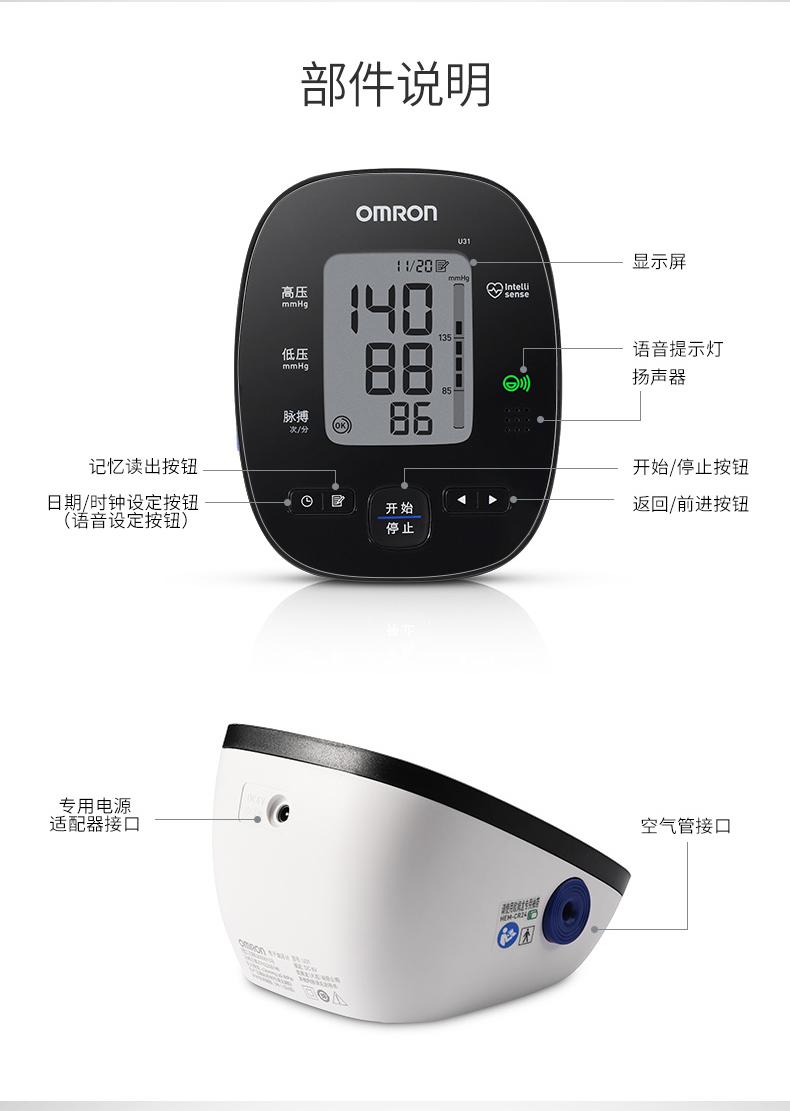 欧姆龙电子血压计U31 上臂式语音家用智能全自动高精准测量血压仪7660