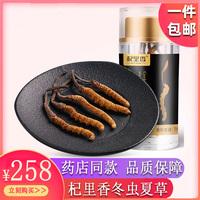 杞里香 西藏冬虫夏草 1g(5根)