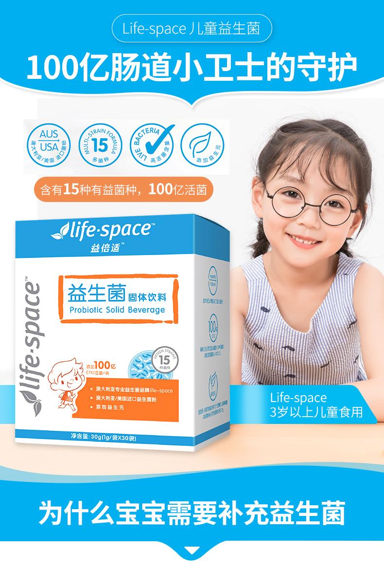 life space 益倍适 益生菌固体饮料(儿童型) 30袋  3岁以上儿童食用0225