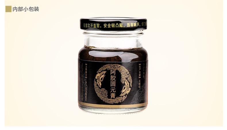 东阿阿胶 阿胶固元膏 70g*8瓶6602