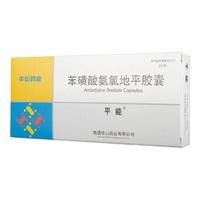 平能 苯磺酸氨氯地平胶囊 5mg*20粒