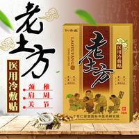 【买2赠1】仁安堂 老土方医用冷敷贴 3袋/盒