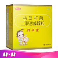 妈咪爱 枯草杆菌二联活菌颗粒 1g*30袋 调理肠胃 婴幼儿童腹泻消化药