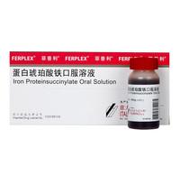 菲普利 蛋白琥珀酸铁口服溶液 15ml:40mg*10瓶 *3件