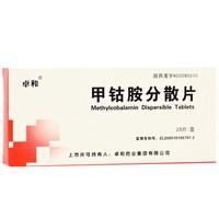 卓和 甲钴胺分散片 0.5mg*20片