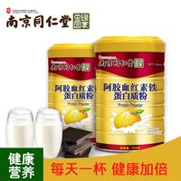 南京同仁堂 绿金家园佰思佳阿胶血红素铁蛋白质粉 900g/罐