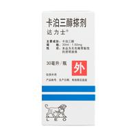 达力士 卡泊三醇搽剂 30ml:1.5mg