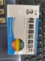 三金 桂林西瓜霜含片 0.62g*12片(薄膜衣)