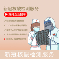 乐荐 新冠核酸检测服务 支持企业团单(北京、宜昌) 1次