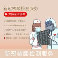 乐荐 新冠核酸检测服务 支持企业团单(芜湖、合肥、苏州) 1次