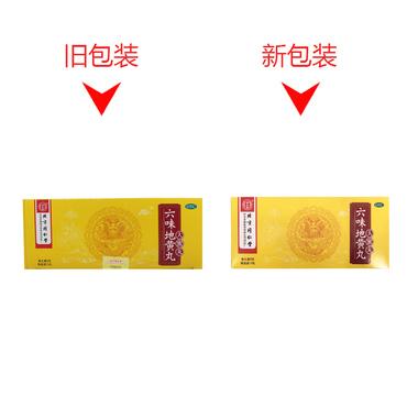 【固肾益精】六味地黄丸6盒+五子衍宗丸6盒(约1月用量)4108