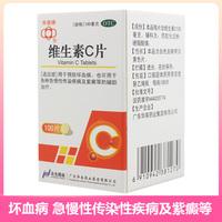 华南牌 维生素C片 0.1g*100片