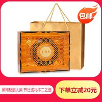 青源堂  黑果枸杞子礼盒装  250g/盒