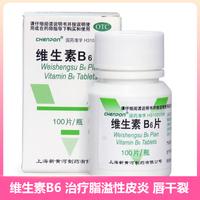 新黄河CHENPON 维生素B6片 10mg*100片