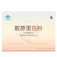【买2赠1】修正 水蜜桃味胶原蛋白粉 4.0g/袋*15袋