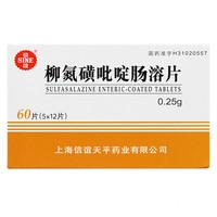 信誼 柳氮磺吡啶肠溶片 0.25g*12片*5板
