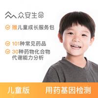 众安生命  儿童版用药基因检测  1盒