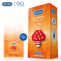 杜蕾斯 天然胶乳橡胶避孕套 凸点螺纹装 12只装