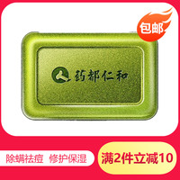 仁和 匠心除螨祛痘修护保湿皂 115g/盒