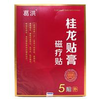 葛洪 桂龍膏貼磁療貼 5貼/盒