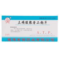 迊春 三磷酸腺苷二钠片 20mg*12片*2板