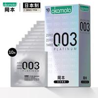 冈本 避孕套超薄003白金10片装 原装进口男用 Okamoto