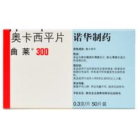 曲莱 奥卡西平片 0.3g*50片