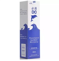 必然宁/必通 生理性海水鼻腔喷雾器 60ml/瓶 手压型
