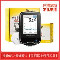 Abbott/雅培 瞬感扫描式血糖仪(不含传感器) *1件+Abbott/雅培 瞬感血糖监测仪专用传感器*1只装 *1件
