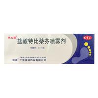 彼夫康 盐酸特比萘芬喷雾剂 15ml:0.15g
