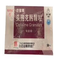 世福素 头孢克肟颗粒 50mg*8袋