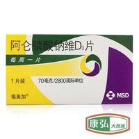 福美加 阿仑膦酸钠维D3片 70mg:2800IU*1片