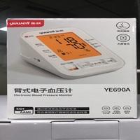 yuwell/魚躍 臂式電子血壓計 YE690A