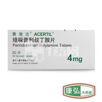 雅施达 培哚普利叔丁胺片 4mg*30片