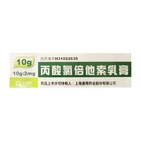 通用 丙酸氯倍他索乳膏 10g:2mg