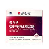 乐力/Osteoform 钙镁锰锌铜维生素D胶囊 1.0g*8粒