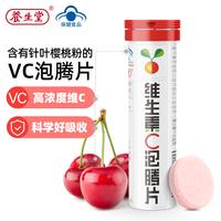 养生堂 维生素C泡腾片针叶樱桃口味 42g(4.2g*10片)